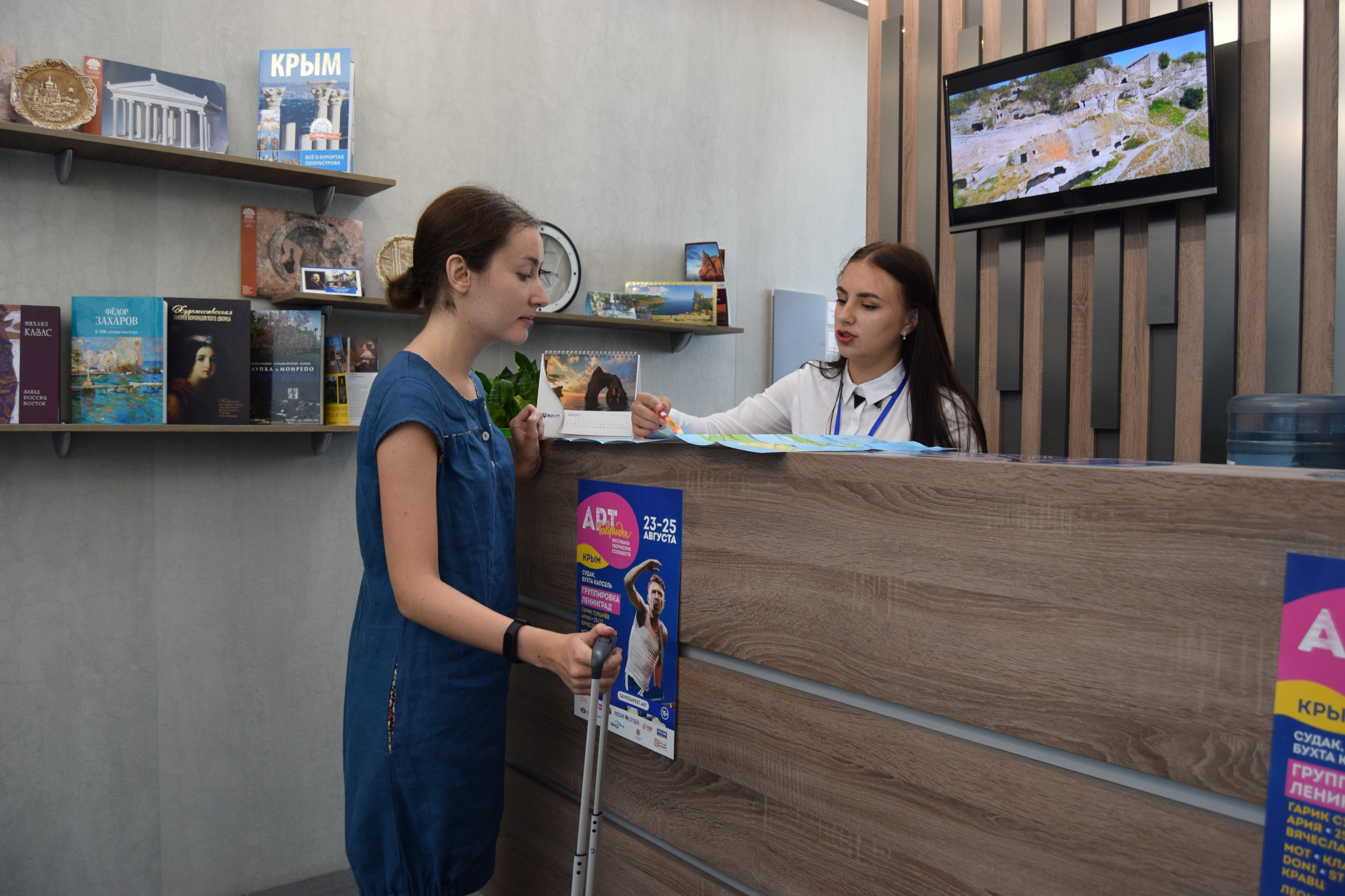 The work of the tourist information center at the airport of Simferopol