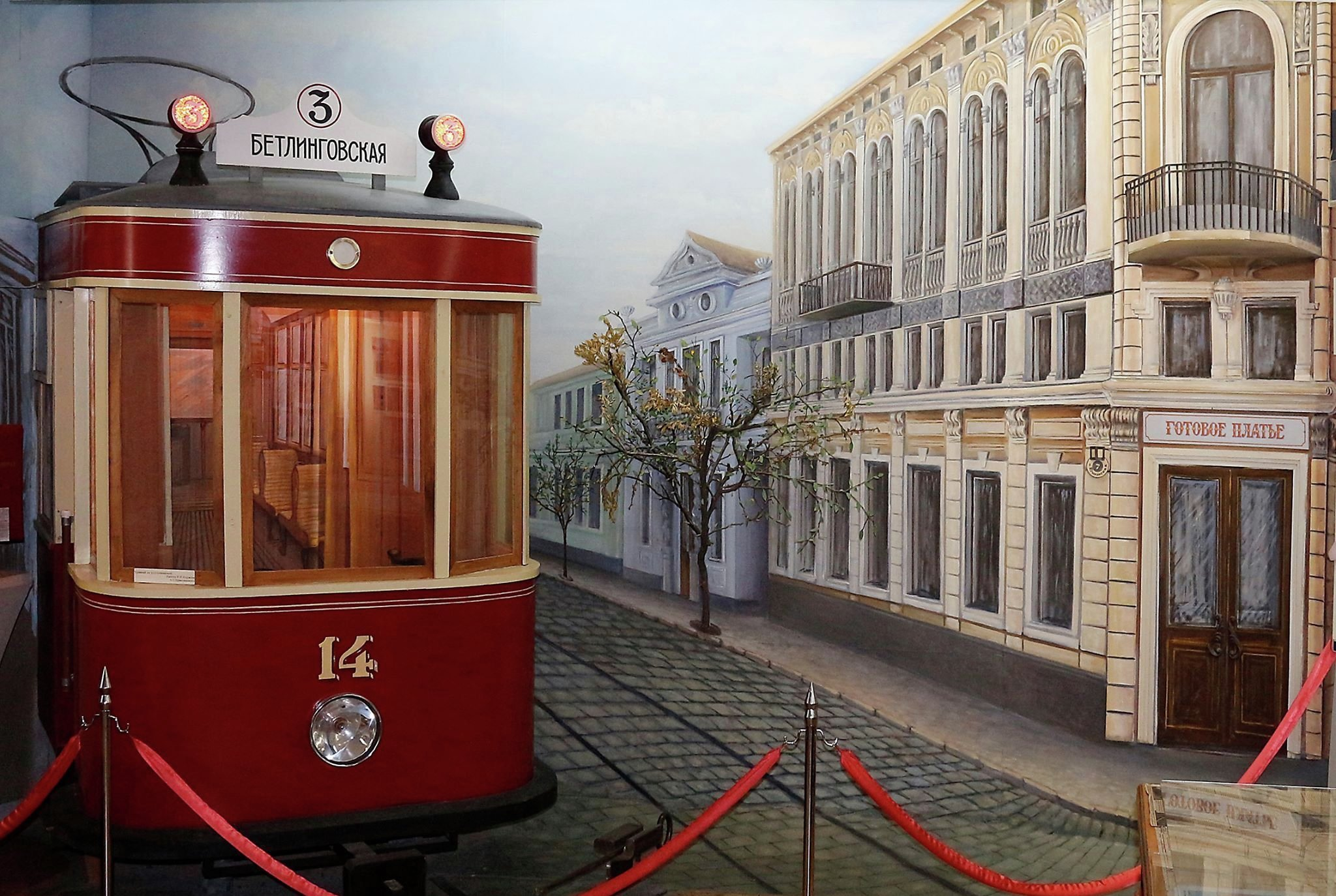Museum of the History of Tram and Trolleybus